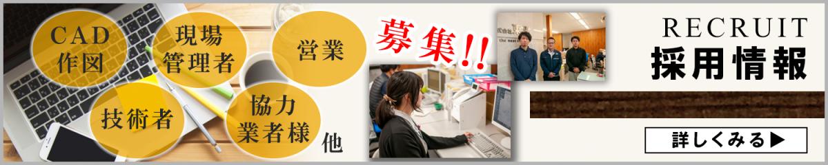 株式会社東弘 採用情報 静岡県静岡市