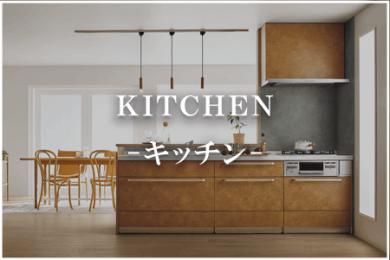 東弘 静岡のキッチンリフォームの料金
