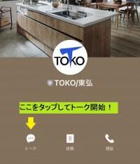 東弘 静岡 ラインアット登録方法2
