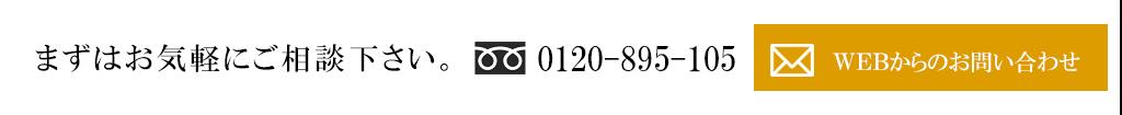 静岡 株式会社東弘のお問い合わせフォームはコチラ