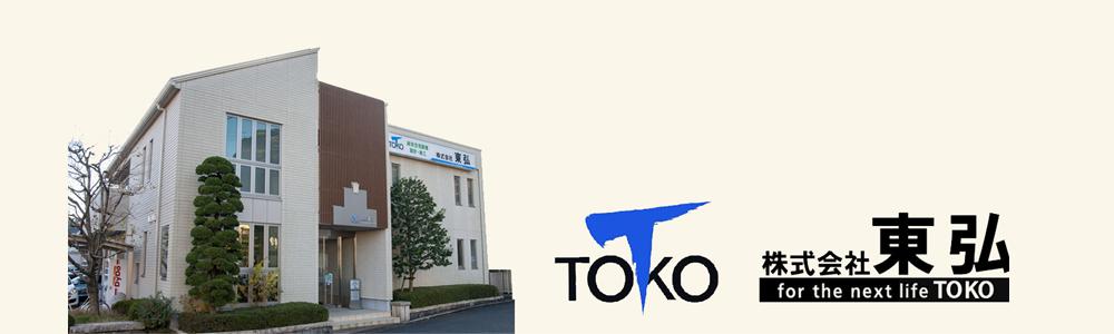 東弘 静岡 株式会社東弘のオフィス 静岡県静岡市駿河区