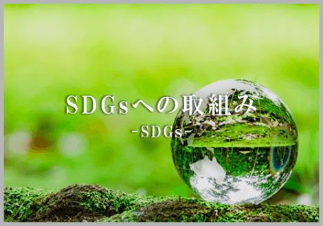 東弘 静岡 SDGsへの取り組みについてはコチラ