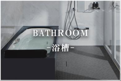東弘 静岡のバスルームリフォームの料金
