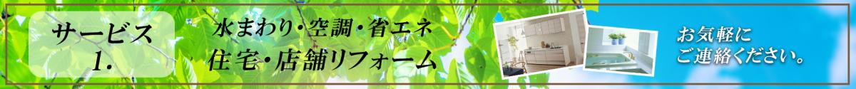 東弘のサービス1 静岡の水まわりリフォームは東弘