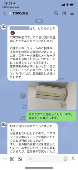 talk_gamen-e1614848619411